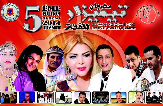 برنامج مهرجان الفضة 2014