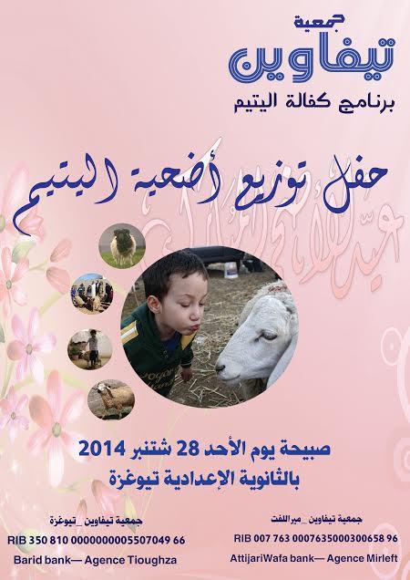 توزيع الأضاحي على اليتامى يوم غدالأحد المقبل بتيوغزة