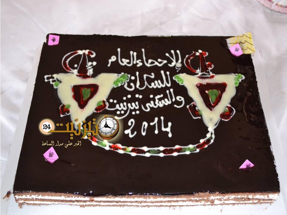 حَبَّان وزملاءه يقتسمون كعكة الإحصاء العام للسكان والسكنى بتيزنيت
