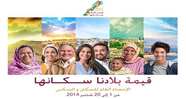 مشاركون في إحصاء 2014 بسيدي إفني يسائلون المندوب السامي عن مستحقاتهم