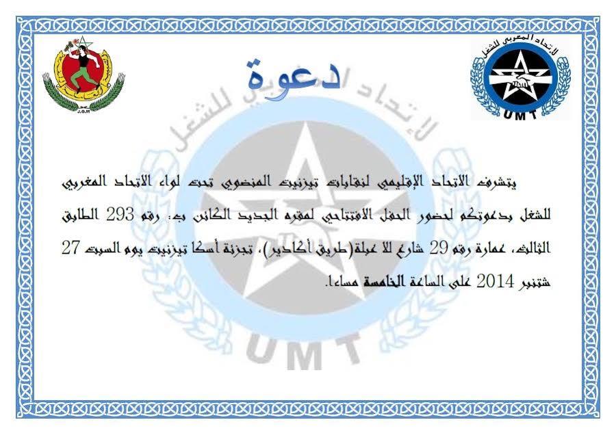الاتحاد المغربي للشغل بتيزنيت يفتتح اليوم مقره الجديد