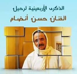 حفل تأبين الفنان الأمازيغي حسن أنضام بتارودانت