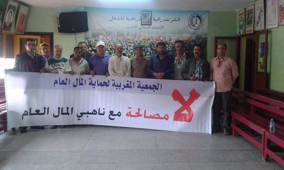 تأسيس الفرع الجهوي للجمعية المغربية لحماية المال العام بأكادير و أقاليم الجنوب