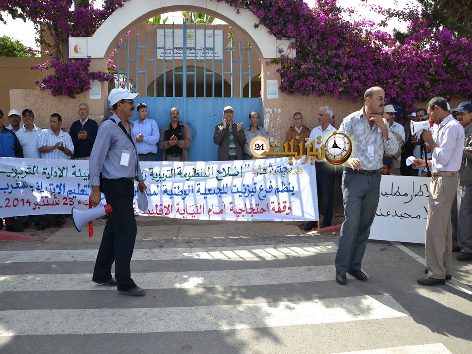وقفة احتجاجية لهيأة الإدارة التربوية أمام مقر نيابة التعليم بتيزنيت