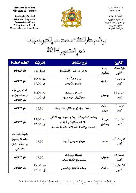 برنامج دار الثقافة بتيزنيت لشهر أكتوبر 2014