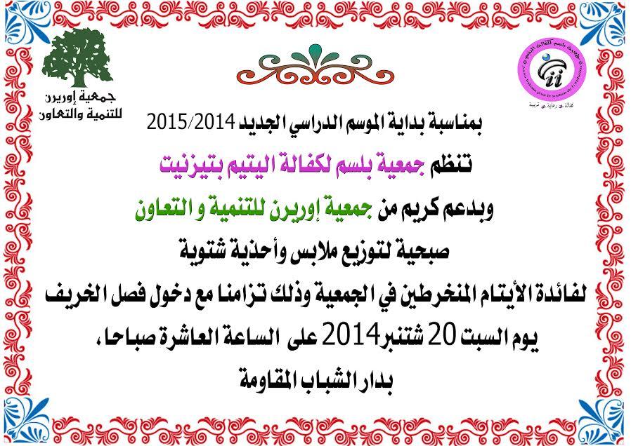 صباح اليوم … جمعية بلسم تنظم صبحية للأطفال