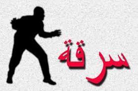 استفحال ظاهرة سرقة البيوت بدوار اد احمد أوعلي جماعة وجان