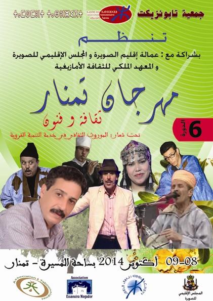 تكريم روح  المرحوم عبد العزيز الشامخ في النسخة السادسة لمهرجان تمنار