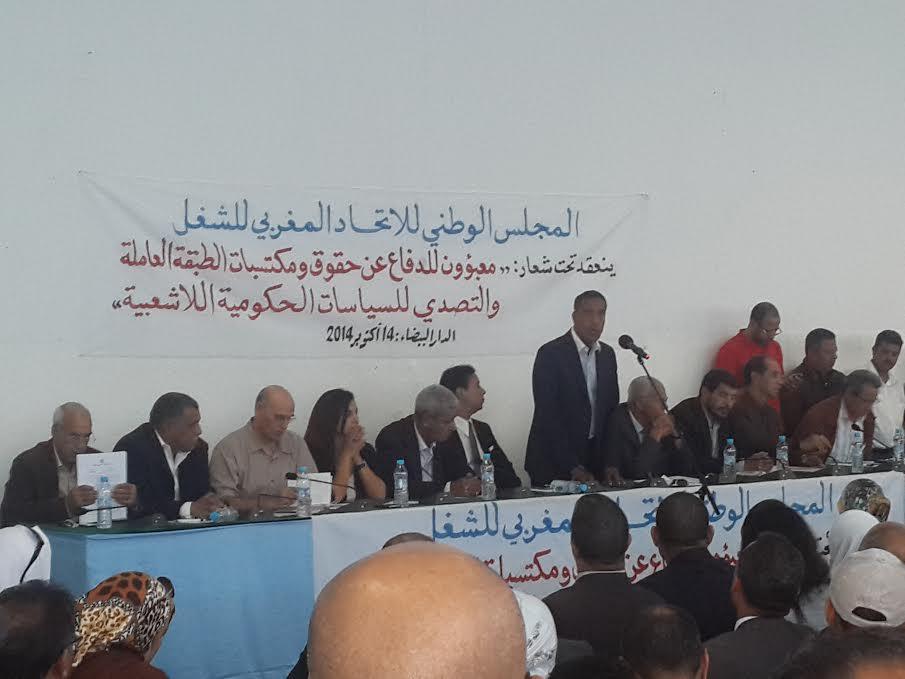ثلاث مركزيات نقابيةتقررخوض إضراب وطني إنذاري عام يوم 29 أكتوبر الجاري / بيان