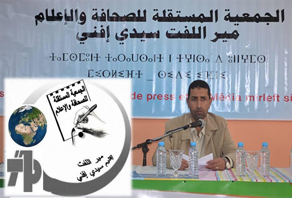 تجديد الثقة في الحبيب الطلاب رئيسا للجمعية المستقلة للصحافة والإعلام بميراللفت – سيدي إفني