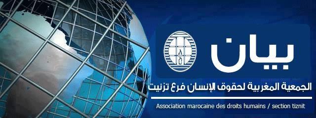 """الجمعية المغربيةلحقوق الإنسان بتيزنيت تؤازر """"مول الكروسة"""" المعتصم أمام مقر العمالة"""