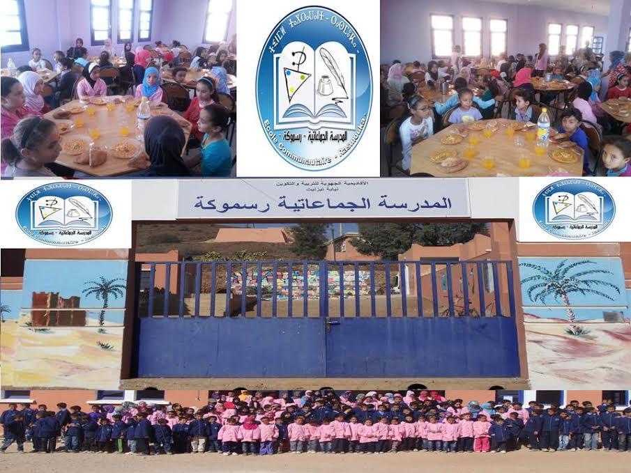 و أخيرا الإطعام المدرسي بالمدرسة الجماعاتية رسموكة نيابة تيزنيت