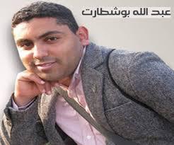 بوشطارت : من يريد توريط الدولة في آيت باعمران ؟