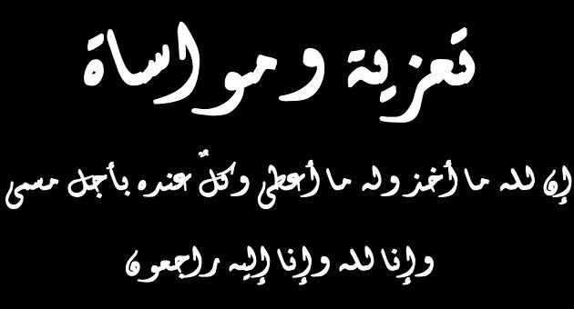 الأستاذ مبارك عيدا مدير م / م علي الدرقاوي في ذمة الله