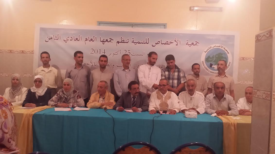 جمعية الأخصاص للتنمية تعقد جمعها العام العادي الثامن