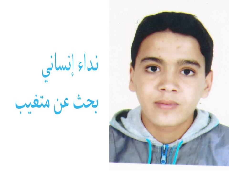 اختفاء تلميذ بثانوية السلام بأولاد جرار وعائلته توجه نداء للبحث عنه
