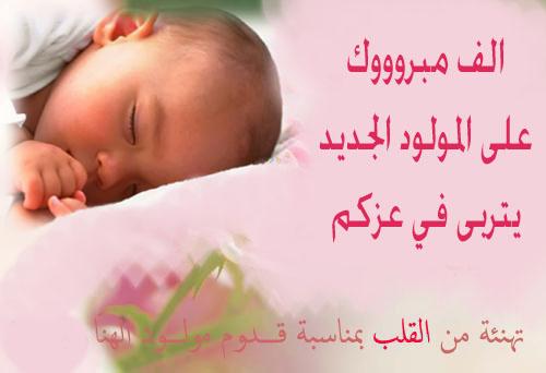 تهنئة: بمناسبة ازدياد مولود ذكر للزميلين إدريس النجار وأمينة المستاري