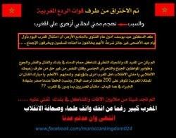 ردا على فتوى الأزهر ٠٠٠ هاكرز مغاربة يخترقون موقع جامعة الأزهر