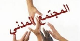 15 نونبر يوم وطني لحرية الجمعيات