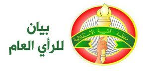 منظمة الشبيبة الإستقلالية: المجلس البلدي في مراقبة ومنع رمي الأزبال ومخلفات البناء في مجاري الأودية