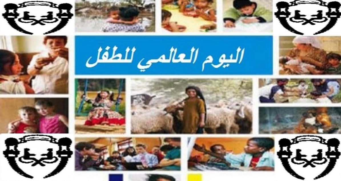 نداء جمعية تحدي الإعاقة بتيزنيتبمناسبة اليوم العالمي للطفل