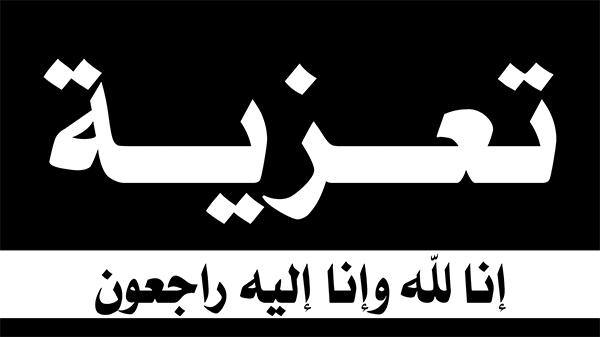 تعازي في وفاة والدة الأستاذ مبارك كمايسين
