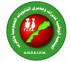بيان جديد للجمعية الوطنية لمديرات ومديري الثانويات العمومية بالمغرب