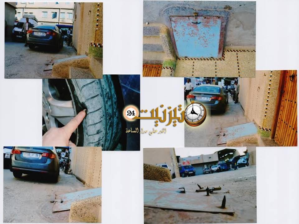 مسامير قبو تُتْلف عجلات السيارات بتيزنيت / مرفق بصور