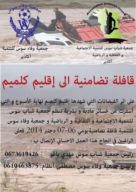 قافلة تضامنية مع ضحايا فيضانات كلميم