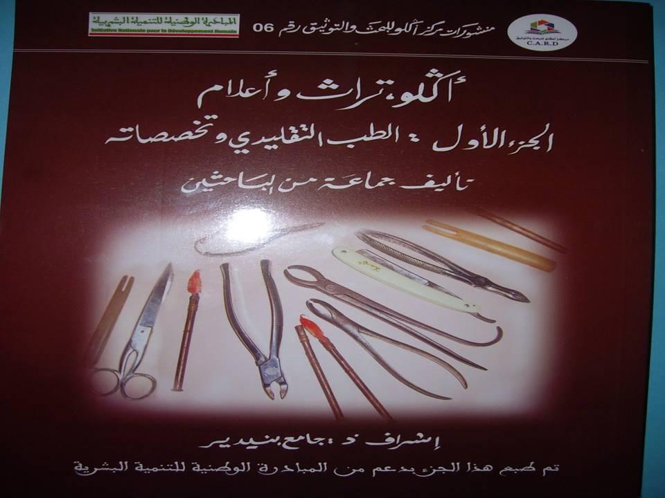 """إصدار جديد لمركز أﮔلو للبحث والتوثيق """"أكلو،تراث وأعلام : الطب التقليدي وتخصصاته"""""""