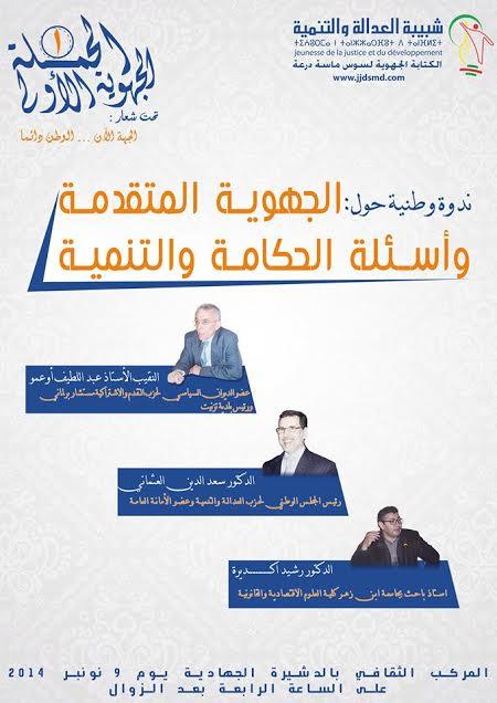 العثماني وأوعمو في ندوة لشبيبة العدالة والتنمية بأكادير