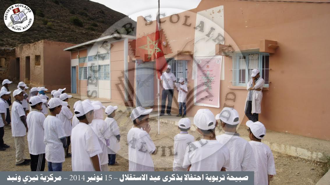 مجموعة مدارس الجيل الجديد تخلد ذكرى عيد الاستقلال المجيد