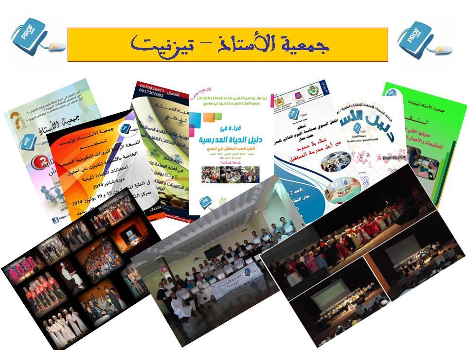 جمعية الأستاذ بتيزنيت تعقد جمعها العام