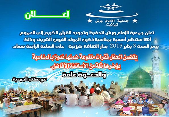 جمعية الإمام ورش تنظم أمسية بمناسبة ذكرى المولد النبوي بتيزنيت