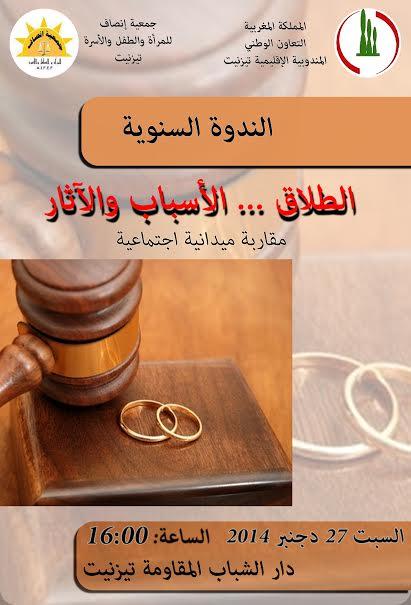 """""""الطلاق… الأسباب والآثار"""" .. محور ندوة علمية بتيزنيت"""
