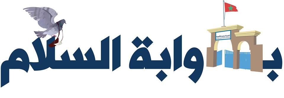 """بوابة السلام … عنوان جريدة مدرسية بتيزنيت """""""