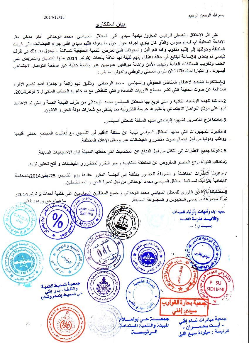 20 هيئة بسيدي إفني تستنكر اعتقال الوحداني