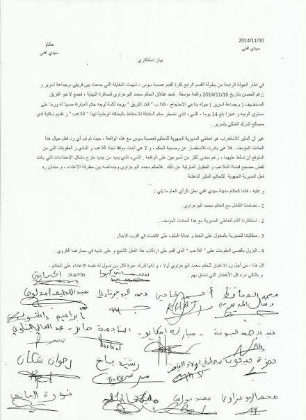 حكام سيدي افني يستنكرون الاعتداء على الحكم محمد البوعزاوي و صمت مديرية التحكيم بعصبة سوس
