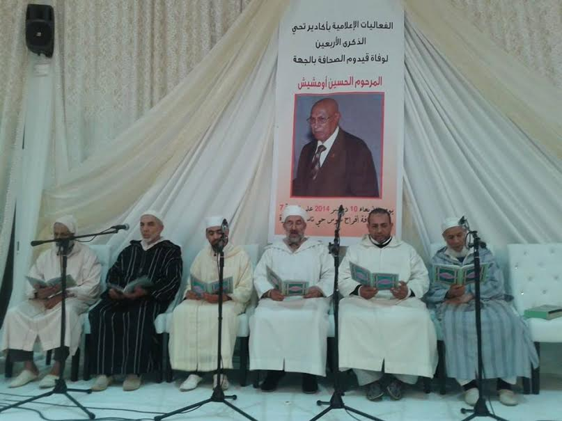 الأسرة الصحفية بالجهة تؤبن الصحفي الراحل الحسين اومشيش