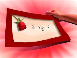 تهنئة للزميلين عصام الصابر ومحمد صبري بازديان فراشيهما بمواليد ذكور