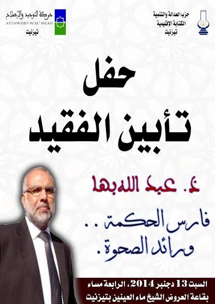 حفل تأبين المرحوم عبد الله باها غدا السبت بتيزنيت