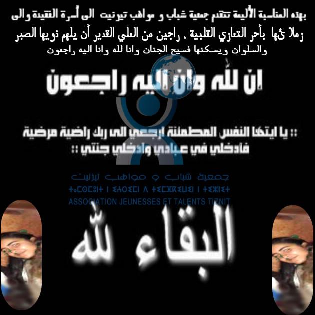 """جمعية شباب و مواهب تيزنيت تنعي أسرة الضحية """"سناء"""""""