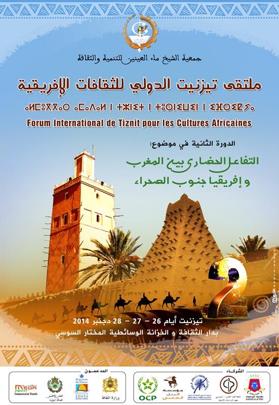 غدا تنطلق فعاليات ملتقى تيزنيت الدولي الثاني للثقافات الإفريقية  في دورته الثانية / البرنامج رفقته
