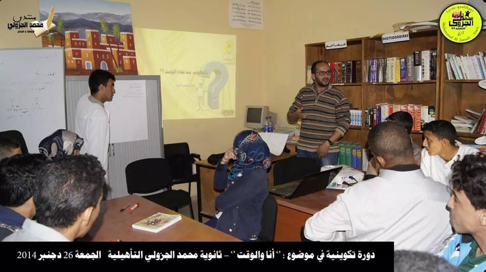 ورشة تكوينية لفائدة تلاميذة ثانوية محمد الجزولي بانزي