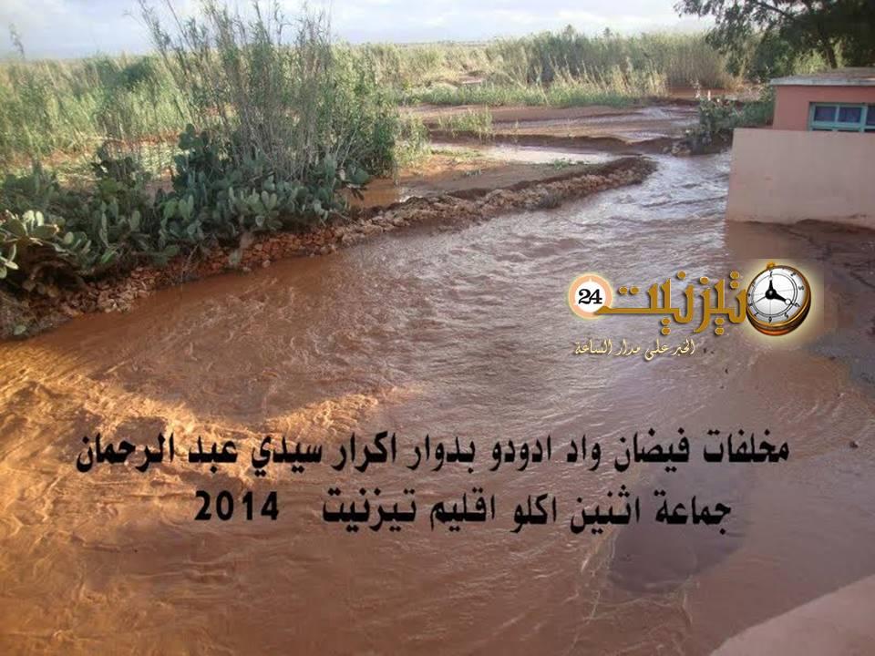 أكلو : إكرار سيدي عبد الرحمان ماذا بعد الفيضان …