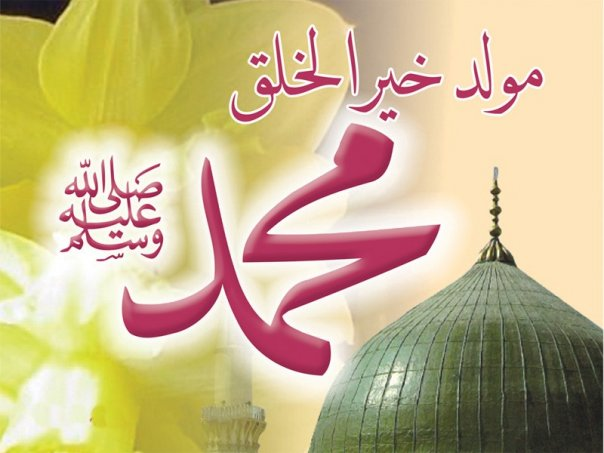 ذكرى المولد النبوي لعام 1436 يوم الأحد 4 يناير المقبل