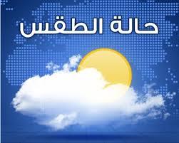 توقعات أحوال الطقس اليوم الجمعة