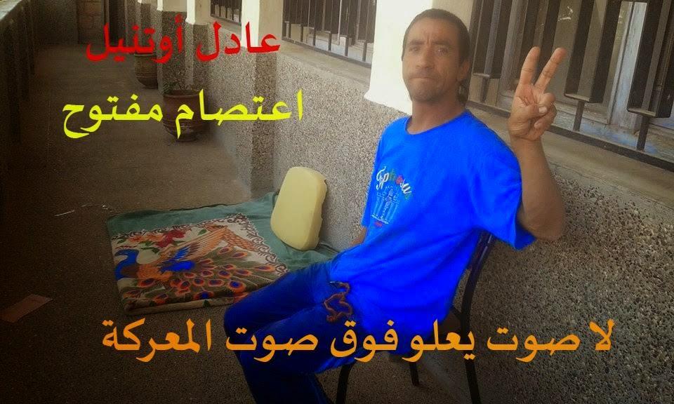 الطالب التيزنيتي عادل اوتنيل يدخل مرحلة حرجة بعد اضرابه عن الطعام