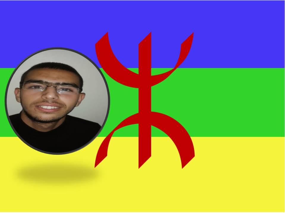 الأمازيغية و شبح الانقراض