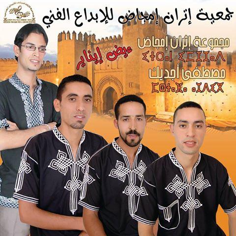 إصدار موسيقي بمناسبة رأس السنة الأمازيغية
